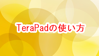 TeraPadの使い方