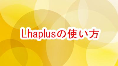 Lhaplusの使い方