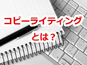 copylighting-1