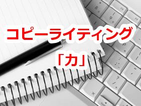 copylighting-2