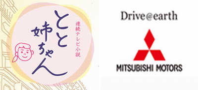 とと姉ちゃん-三菱自動車