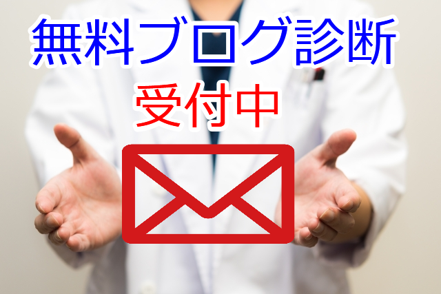 無料ブログ診断1