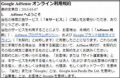googleadsense-03