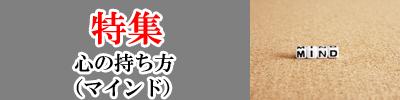 特集-マインド