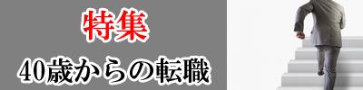 特集-転職
