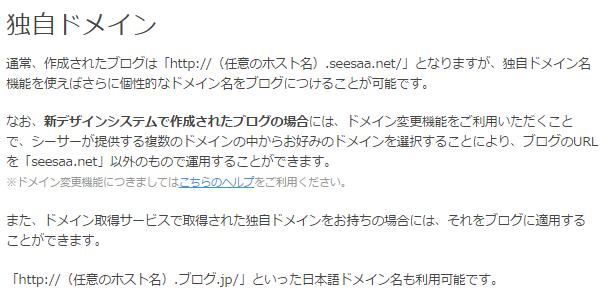 seesaa-domain-1