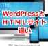 WordPressとHTMLサイトの違いを知って使い分ける